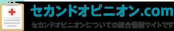 セカンドオピニオン.com